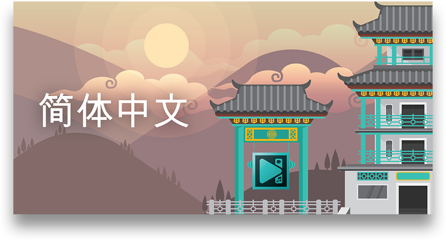 China language supported
